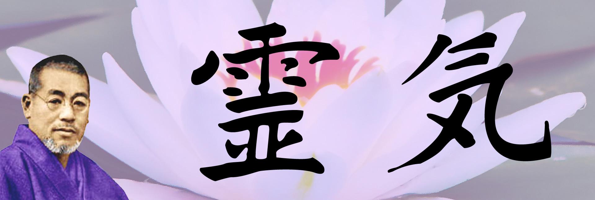Mikao Usui et symbole reiki, présentation du centre reiki Lyon Villeurbanne